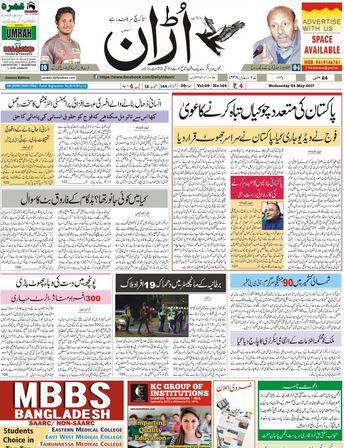 Read Daily Udaan Newspaper