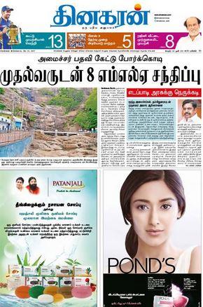 Top dinakaran newspaper advertising agencies in erode railway.
