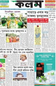 Read Kalom Newspaper