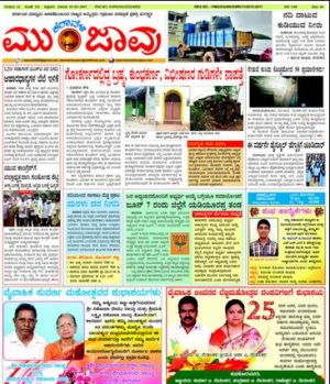 Read Karavali Munjavu Newspaper