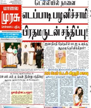 Dinamalar epaper pondicherry edition | blog.