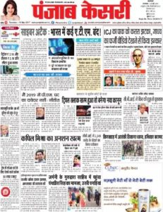 punjab kesari news in hindi