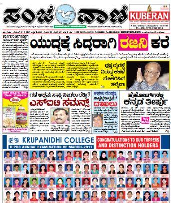 Kannada News / Top Stories - ಮುಖ್ಯ ವಾರ್ತೆಗಳು | …